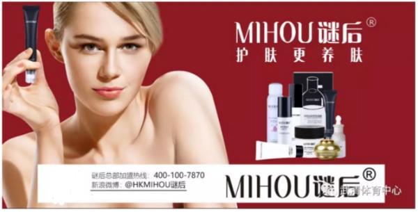"""MIHOU谜后成为""""2019全国乒乓球锦标赛""""指定护肤品赞助商"""