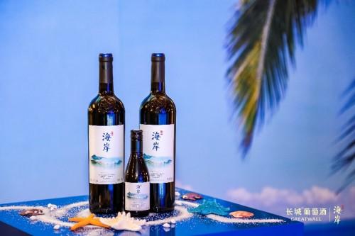 """中国葡萄酒消费新时代,长城海岸倾情打造""""不一YOUNG""""的马瑟兰"""