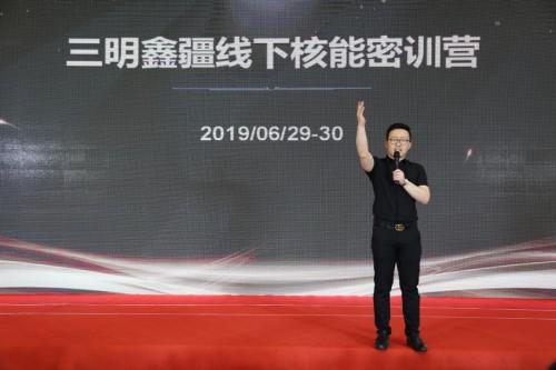 三明鑫疆|新零售核能密训,用互联网思维引爆未来市场