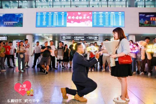 东鹏特饮七夕在行动 包下高铁站广告屏圆外卖小哥浪漫求婚梦