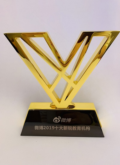 公考培训线上第一品牌粉笔网,荣获微博2019十大新锐教育机构奖