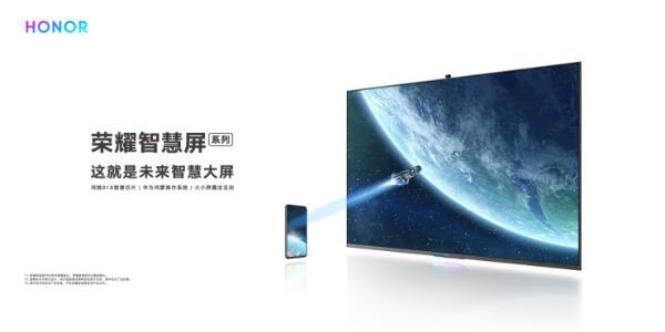 佳绩频传!荣耀智慧屏首销日获双平台销售额第一