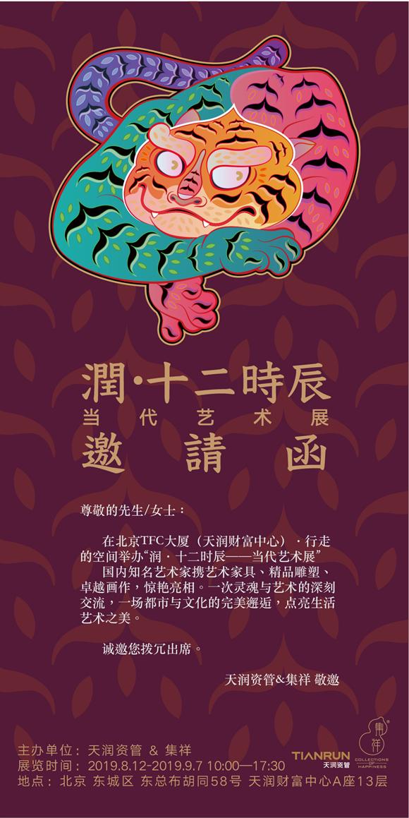 """""""润·十二时辰""""当代艺术展启幕,领悟十二时辰唯美生活艺术"""