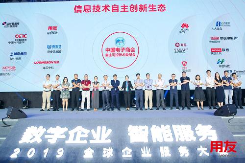"""2019全球企业服务大会首日 用友发布""""融合""""新生态战略"""