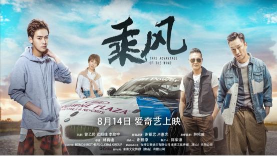 赛车电竞题材电影《乘风》将于8月14日登陆爱奇艺,夏日一起飙速吧