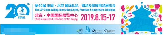 乐享智能科技生活 北京礼品家居展邀您来体验
