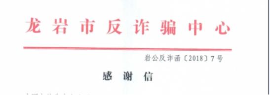 防范电信网络诈骗再下一城 北京电信获创新示范奖受工信部认可