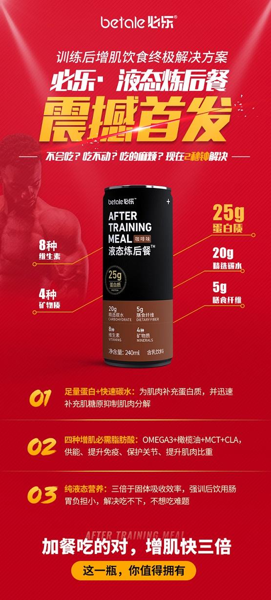 必乐新品「液态炼后餐」亮相FIBO国际健身展,3秒解决增肌加餐引轰动
