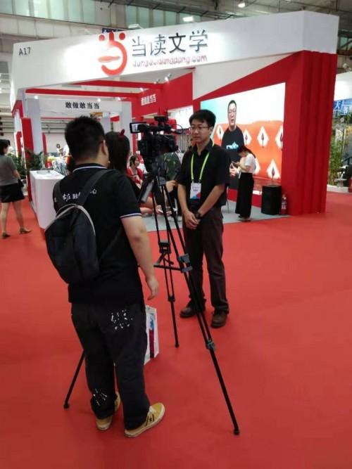 """当当亮相中国""""网络文学+""""大会 持续推动IP生态化发展"""