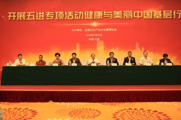 """健康中国行动:时代集团""""健康美丽中国基层行""""在京起航"""