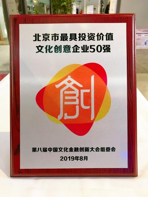 网生内容公司淘梦  获评最具投资价值文化创意企业50强