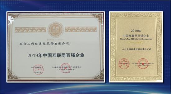 二六三网络通信荣获中国互联网企业100强