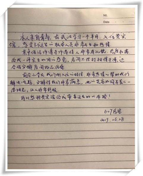 锦江之星:一封封手写感谢信背后的暖心服务