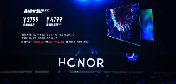 全球首款搭载华为鸿蒙系统终端,荣耀智慧屏正式发布!3799元起