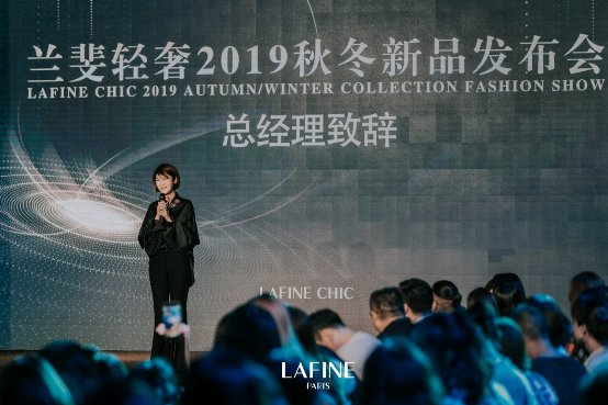 兰斐轻奢LAFINE CHIC 2019秋冬新品发布会