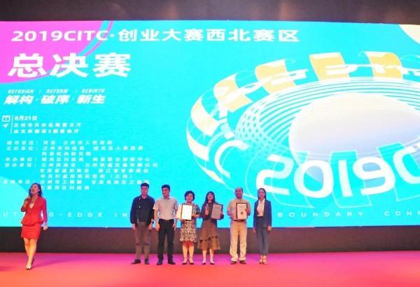 2019CITC·智慧教育产业论坛在兰州举行,网易联合创新中心智慧教育解决方案发布