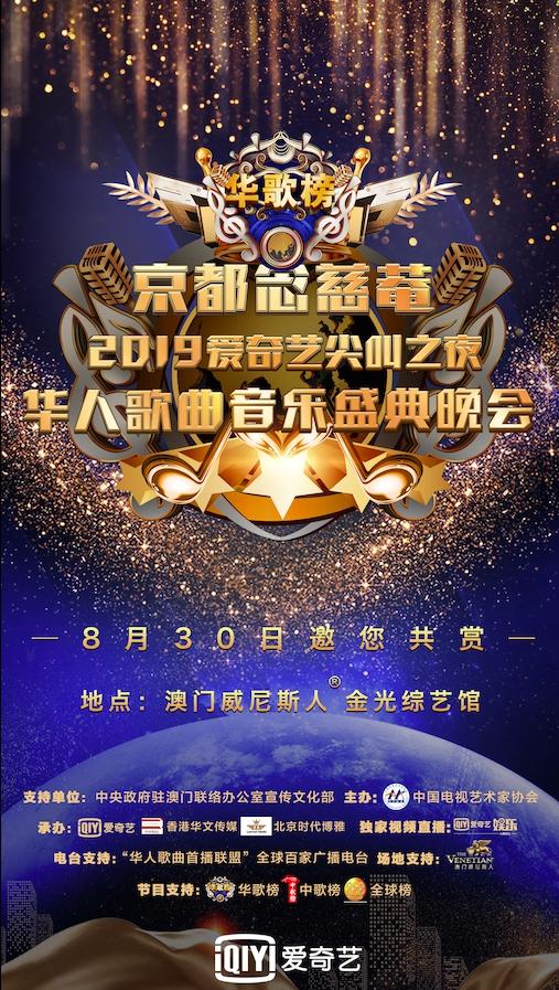 2019爱奇艺尖叫之夜华人歌曲音乐盛典即将开启 吴亦凡、毛不易、蔡徐坤等百位音乐人入围