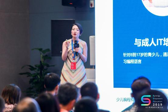 2019教育服务共建大会 小码王聚焦少儿编程体系建设