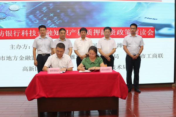 助力高新科技企业:潍坊银行举办科技金融产品推介会