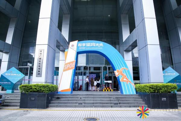 2019深圳国际体育博览会盛大启动