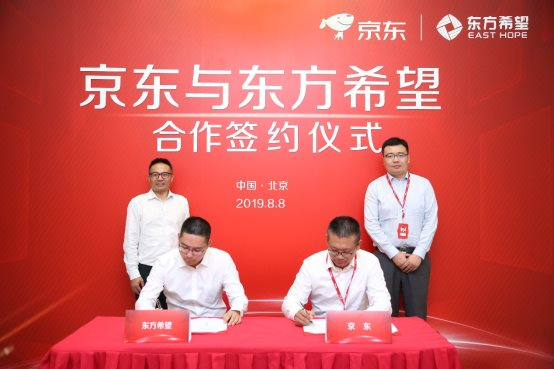 东方希望牵手京东企业业务 智能采购推动特大型民企数字化转型升级