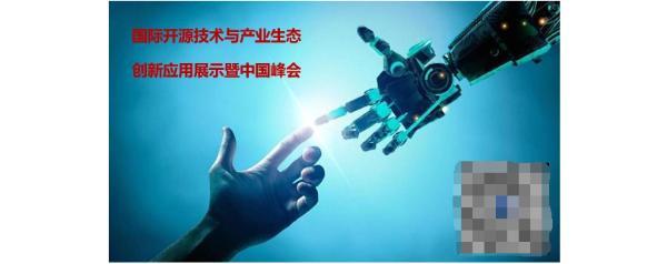 国际开源技术与产业生态创新应用展示 暨中国峰会即将盛大开幕