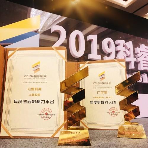 """再获殊荣 !众盟数据创始人兼CEO广宇昊获""""年度影响力人物""""大奖"""