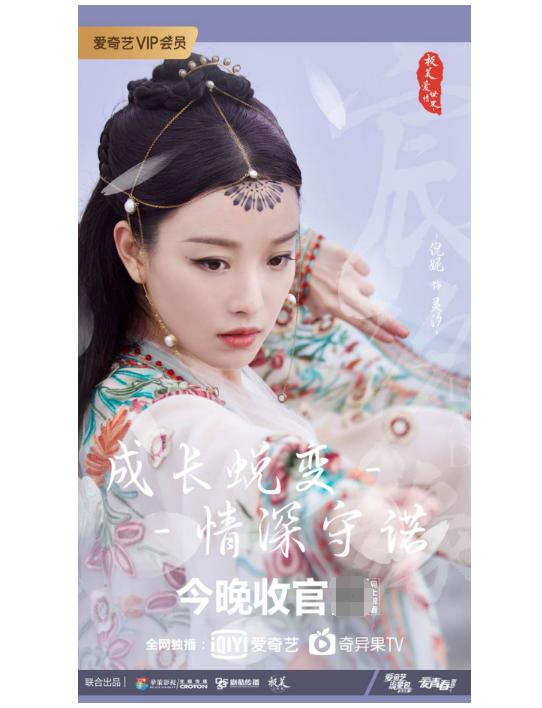 立足传统文化、输出人文关怀 爱奇艺独播剧《宸汐缘》成暑期档口碑网剧