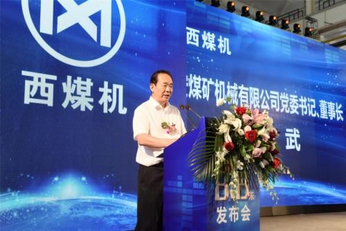 西煤机公司推出世界首台自主研发8.8米超大采高智能化采煤机