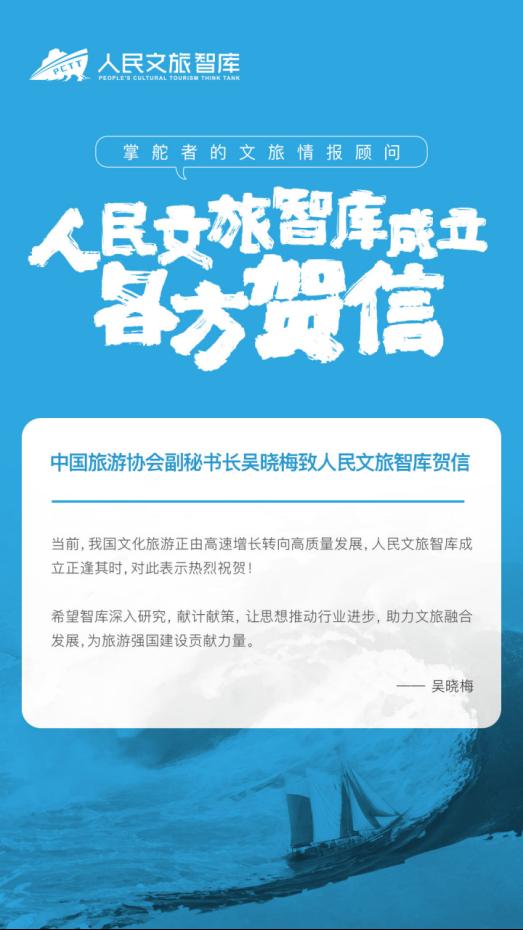 中国旅游协会副秘书长吴晓梅为人民文旅智库成立发来贺信