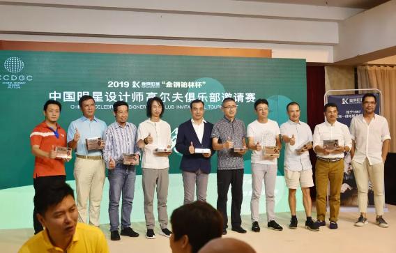 大咖云集,2019金钢铂林杯中国明星设计师高尔夫俱乐部邀请赛正式