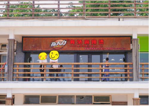 """青岛啤酒节全城狂欢, 孙大力开启盛夏""""赏味之旅"""""""