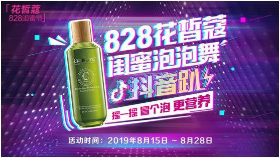抖音挑战赛舞动全城 花皙蔻828闺蜜节开启营销新玩法