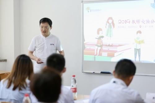 桃李灼梦,锐启未来 2019「中锐·启明灯乡村教育计划」教师交流分享会正式开营
