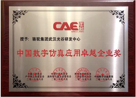 """中国CAE领域""""奥斯卡"""",骆驼股份斩获两项大奖"""