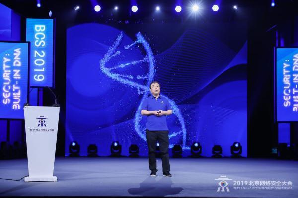 北京网络安全大会开幕 齐向东谈物联网时代的网络攻击