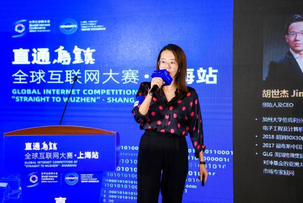 """""""直通乌镇""""全球互联网大赛·上海站顺利举办"""