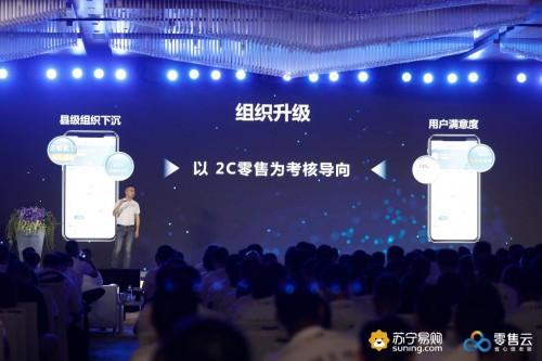 零售云商户盛赞苏宁零售云大会,数字化赋能商户升级