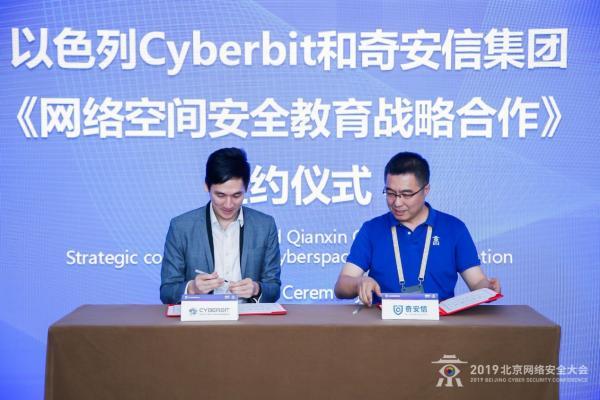 """以色列Cyberbit公司与奇安信集团""""网络空间安全教育战略合作""""签约"""