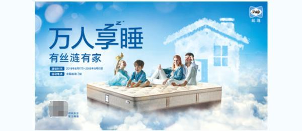 丝涟床垫活动9.15万人享睡日 有丝涟有家,携手万千家庭共筑美丽梦
