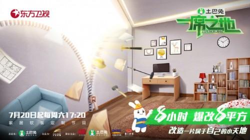 土巴兔《一席之地》:让空间设计coredraw视频教程|更合理,让关系更紧密