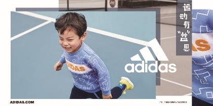 """阿迪达斯发布新款儿童返校季系列 续写运动有""""益""""思理念"""