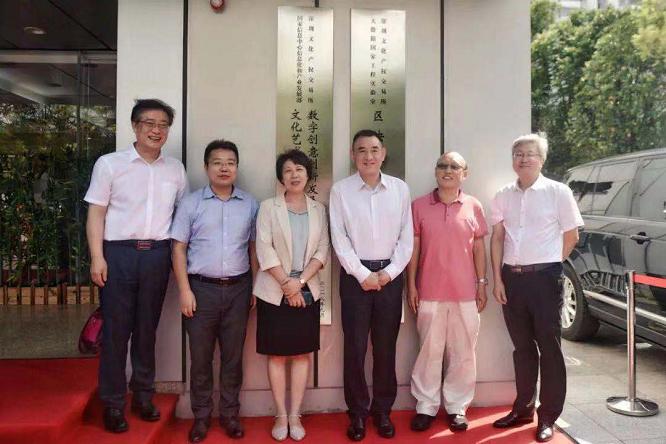 深圳文交所系列研讨之一 区块链技术在文化艺术版权领域的应用实践概况与总