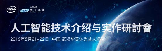 英特尔/WPI携手举办AI研讨会 OpenVINO工具包助力GDSM发力新零售