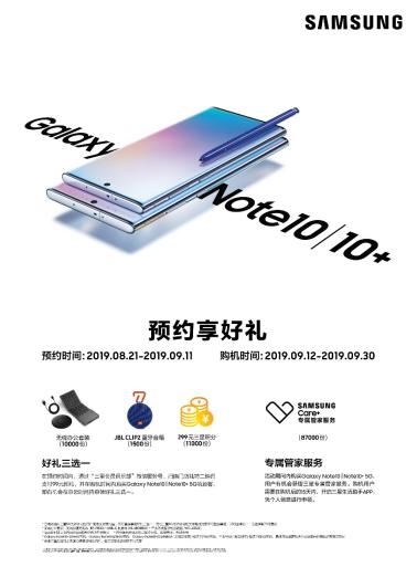 三星Galaxy Note10系列开启预售 购5G旗舰享惊喜好礼