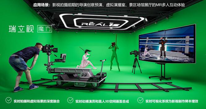 震撼影视行业!瑞立视正式发布魔方虚拟拍摄系统