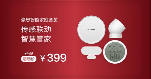华为HiLink巅峰24小时挤爆购物车!网友:我全都要!