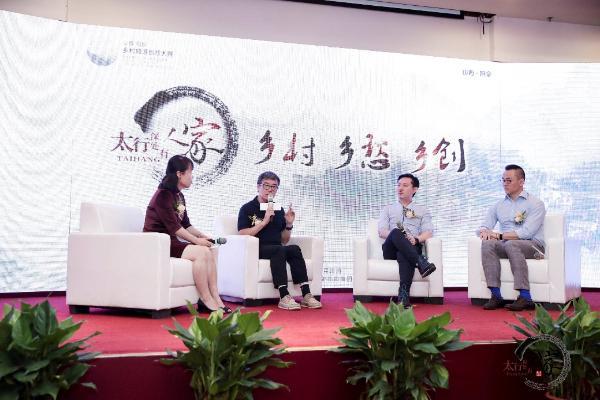 创新驱动乡村高质量发展 山西阳泉乡村旅游创意大赛启动