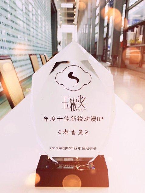 """《嘟当曼》斩获""""2019年度十佳新锐动漫IP"""" 爱奇艺孵化动漫IP能"""