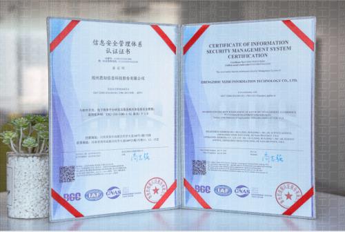 世界工厂网通过ISO27001认证 信息安全服务能力获国际认可